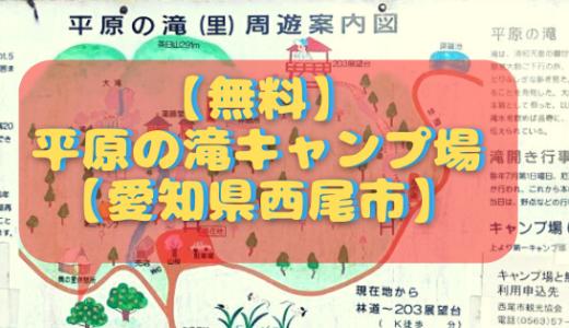 【無料】平原の滝キャンプ場【愛知県西尾市】