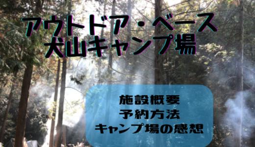 アウトドアベース・犬山キャンプ場【愛知県犬山市】