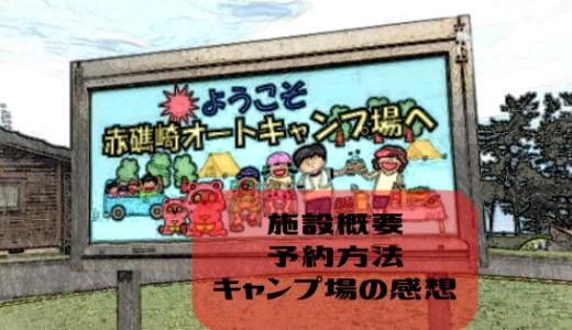 赤礁崎オートキャンプ場【福井県おおい町】