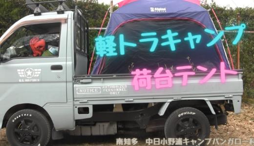 荷台でテント泊【軽トラック荷台Camp】