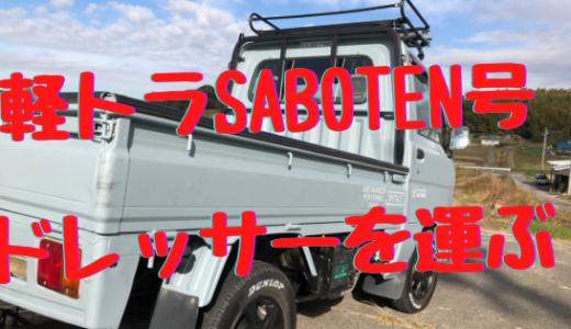 軽トラックSABOTEN号の活躍【ドレッサーを運ぶ】