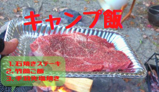 簡単キャンプ飯おすすめメニュー【石焼きステーキ】【竹筒ごはん】【手羽先の塩】