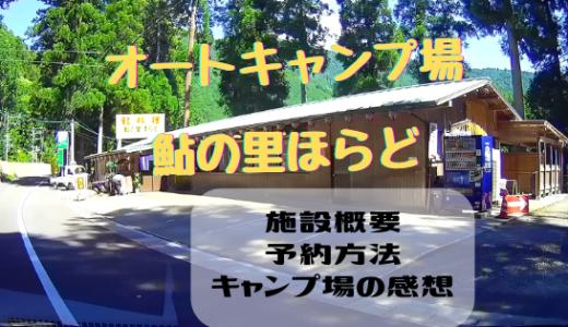 鮎の里ほらど・オートキャンプ場【岐阜県関市】