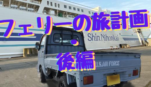 軽トラキャンプ・フェリーの旅計画、後編