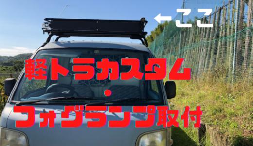 軽トラカスタム【作業用フォグランプ取付】点灯失敗