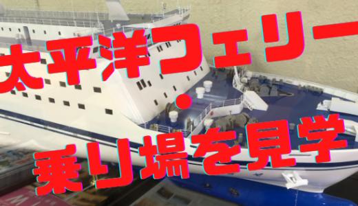 軽トラキャンプ・フェリーの旅計画【太平洋フェリー乗り場を見学】