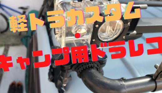 軽トラカスタム・キャンプ仕様【ドライブレコーダー】