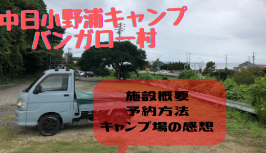 中日小野浦キャンプバンガロー村【愛知県南知多】