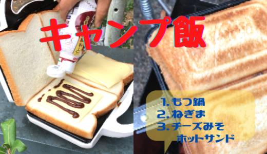 簡単キャンプ飯おすすめメニュー2【もつ鍋】【ねぎま】【ホットサンド味噌チーズ】