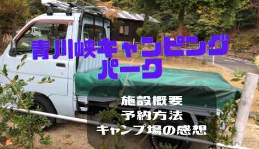 青川峡キャンピングパーク【三重県いなべ市】