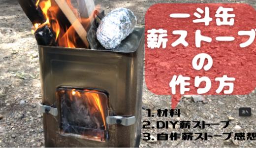 薪ストーブ自作【炎が見える一斗缶薪ストーブ】