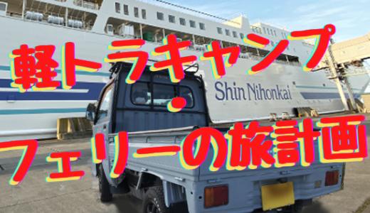軽トラキャンプ・フェリーの旅計画、前編
