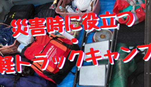災害時に役立つ・軽トラックキャンプ