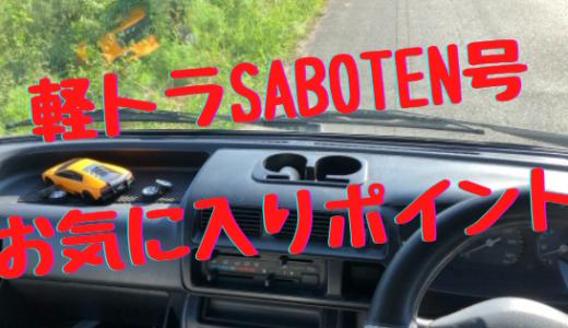 軽トラ【SABOTEN号】のお気に入りポイント紹介